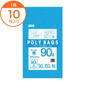 【ゴミ袋】 PB−9B5−1 ポリバッグビジネス90L 厚手 青 10枚 1冊