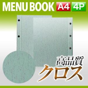 【A4サイズ・4ページ】つむぎメニュー(ホック式) MTHB-501 業務用 メニューカバー A4サイズのメニューブック 飲食店 メニューブック 激安メニューブック メニューブック A4 お品書き メニュ