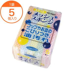 【スポンジ】 クリーンクラブ カラフルメッシュスポンジ 5個 1袋