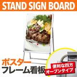 【屋外仕様・A1・片面】ポスターフレームスタンド看板PGSK-A1KSメニューボード/看板店舗用/看板スタンド/A型看板