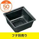 【惣菜容器】SDキャセロ 本体 4K100−46BK 【本体のみ】 業務用 50枚入り テイクアウト用 総菜容器 プラスチック容…