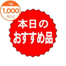 【シール・ラベル】 A−0186 本日のおすすめ品 1000枚