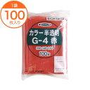 【チャック付規格袋】ユニパックカラー半透明 G−4 赤 100枚入り チャック付き袋 チャック袋 ポリ袋 ポリエチレン袋…