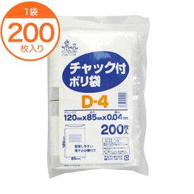 【チャック付規格袋】 チャック付ポリ袋 D−4 200枚入 1袋