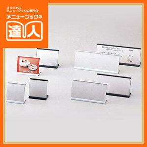 【アルミカード立て&メニュー(アーチ型)】(小) MS-13 テーブル用品 業務用 カード立て カードスタンド ta