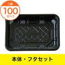 【弁当容器】TSR−10 夢彩ごぜん黒/透明セット【本体・フタ セット】業務用/100セット/弁当容器/使い捨て 弁当箱…