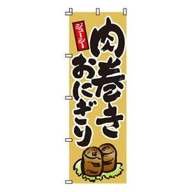 【のぼり旗】肉巻きおにぎり 0060023IN 業務用 のぼり のぼり旗 sh