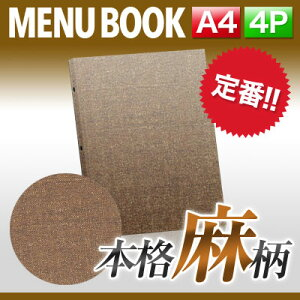 【A4サイズ・4ページ】麻タイプバインダーメニュー(バインダー30穴式) MTPB-359 業務用 メニューカバー A4サイズのメニューブック 飲食店 メニューブック 激安メニューブック メニューブッ