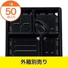 【弁当容器】 TSR−BOX80−80 夢彩ごぜんボックス 中仕切 黒 50枚