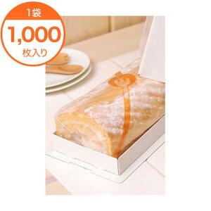 【ケーキ用フィルム】 R−47 1本ロール用 透明無地 1000枚
