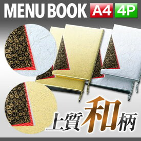 【A4サイズ・4ページ】高級和紙メニュー外カバー付き(ひも綴じ) MTmai-201 業務用 メニューカバー A4サイズのメニューブック 飲食店 メニューブック 激安メニューブック メニューブック A4 お品書き メニュー入れ me