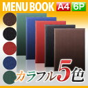 【A4サイズ・6ページ】ステージソフトメニュー(ピン綴じ) MTBB-501 業務用 メニューカバー A4サイズのメニューブッ…