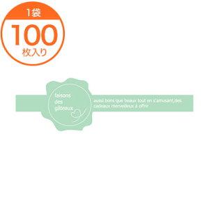 【ラッピングシール】 フレキシブルシール #01 グリーン【PB】 100枚