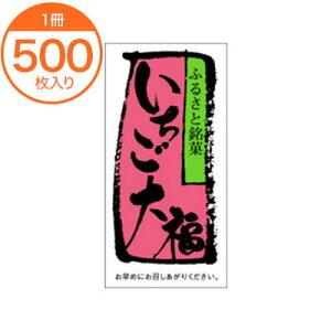 【シール・ラベル】 H−0066 いちご大福 500枚