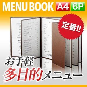 【A4サイズ・6ページ】カバー付クリアテーピングメニュー MTRTA-46 業務用 メニューカバー A4サイズのメニューブック 飲食店 メニューブック 激安メニューブック メニューブック A4 お品書き
