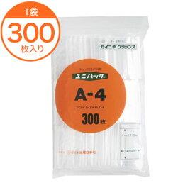 【チャック付規格袋】ユニパック A−4 300枚入り チャック付き袋 チャック袋 ポリ袋 ポリエチレン袋 ビニール袋 業務用 店舗用品 l7