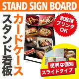 【A4・片面2列】カードケーススタンド看板ロータイプブラックBCCSK-A4Y8Kメニューボード/看板店舗用/看板スタンド/A型看板