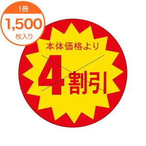 【シール・ラベル】 B−0189 本体価格より 4割引 1500枚