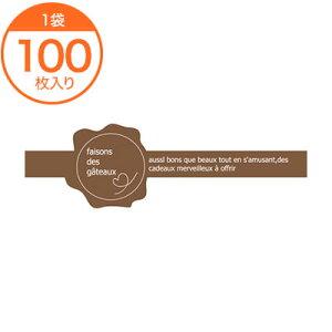【ラッピングシール】 フレキシブルシール #01 ブラウン【PB】 100枚