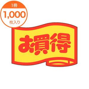 【シール・ラベル】 J−0465 お買得(小) 1000枚