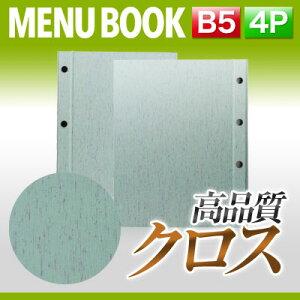 【B5サイズ・4ページ】つむぎメニュー(ホック式) MTHB-502 業務用 メニューカバー B5サイズのメニューブック 飲食店 メニューブック 激安メニューブック メニューブック B5 お品書き メニュ
