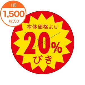【シール・ラベル】 B−0193 本体価格より 20%びき 1500枚