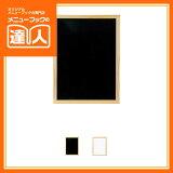 【リバーシブルボード白木タイプ】(大)MP-32BW/黒板ブラックボード/業務用/ホワイトボード