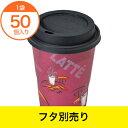 【紙コップ】SOLO紙カップ本体のみ 8オンス ビストロ 紙コップ 店舗用 コーヒーカップ 紙 紙カップ 小 50個入り 紙…