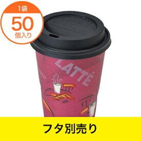 【紙コップ】 SOLO紙カップ 本体 8オンス ビストロ 50個