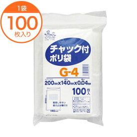【チャック付規格袋】 チャック付ポリ袋 G−4 100枚入 1袋