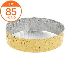 【ベーキングカップ】 SRE−0617 85枚