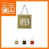 【営業中サイン】OPEN・CLOSEDOC-14/店頭サイン/業務用/オープンプレート/店頭備品/案内プレート