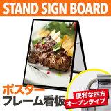 【屋外仕様・B1・両面】ポスターフレームスタンド看板ロータイプPGSK-B1LR-Gメニューボード/看板店舗用/看板スタンド/A型看板