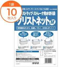 【水切りネット・ダスターネット】 グリストネット Mサイズ 10枚 約30cmX35cm 120L程度対応  1袋