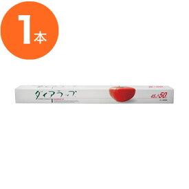 【ラップ】 ダイアラップ 45cmX50m 1本