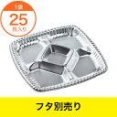 【オードブル容器】 ティアラプラッター220 本体 銀 25枚