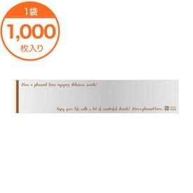 【ケーキ用フィルム】 ケーキフィルム フレーズ ブラウン 60【PB】 1000枚
