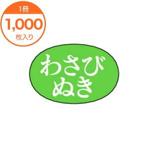 【シール・ラベル】 M−0908 わさびぬき 1000枚