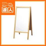【A型スタンド(白木枠)ホワイトボード】ABS-22W/業務用/POP用品/A型看板