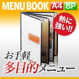 【A4サイズ・8ページ】ストロングクリアテーピングメニュー MTSTA-48 業務用 メニューカバー A4サイズのメニューブック 飲食店 メニューブック 激安メニューブック メニューブック A4 お品書き
