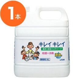 【ハンドソープ】キレイキレイ薬用ハンドソープ業務用 4L ライオン LION 手洗い洗剤 手洗い・消毒 プロ御用達 店舗用品 l6