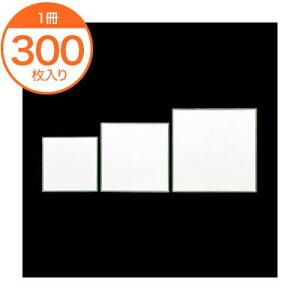 【天ぷら敷紙】 青枠耐油天紙 5寸 291−G−15 300枚入 1冊