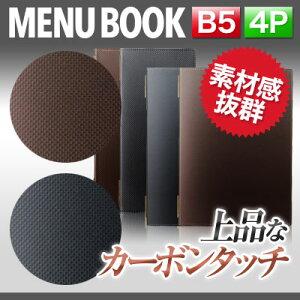 【B5サイズ・4ページ】カーボンタッチメニュー(ピンホールタイプ) MTGB-112 業務用 メニューカバー B5サイズのメニューブック 飲食店 メニューブック 激安メニューブック メニューブック B5