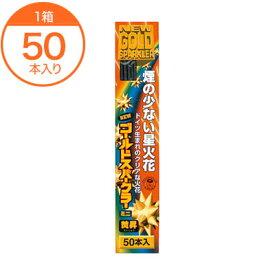 【花火】 焚昇 スパークラーニューゴールド ミニ 50本 1小箱