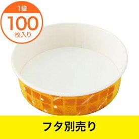 【ベーキングカップ】 耐熱性ペーパーコップ134ΦオレンジK8131A 100枚