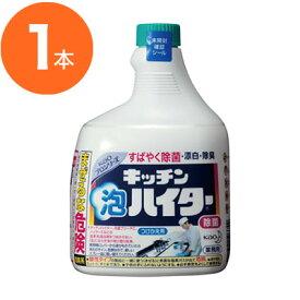 【厨房用漂白剤】 キッチン泡ハイター(つけかえ用) 1L 1本