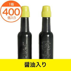 【調味料入れ】 ランチャーム醤油 ビン特小 400個