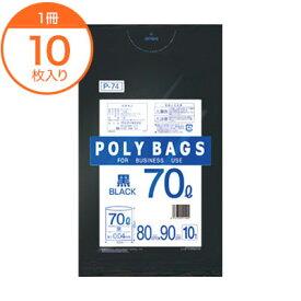 【ゴミ袋】 P−74 ポリバッグビジネス70L 黒 10枚 1冊