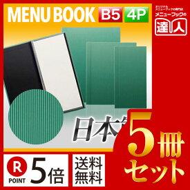 【ポイント5倍!!まとめ買い5冊セット!!】【B5サイズ・4ページ】ストライプメニュー(スライド式) MTSB-932 業務用/メニューカバー/B5サイズのメニューブック/飲食店 メニューブック/激安メニューブック/メニューブック B5/お品書き/メニュー入れ/me