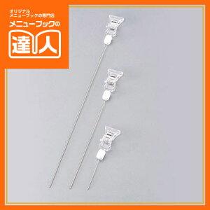 【カードスタンド】クリップ(中) CS-402 テーブル用品 業務用 カード立て カードスタンド ta